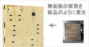 無垢板の家具を新品のように更生